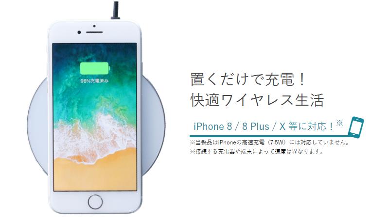 スマートフォン汎用【+U】Qi(チー)ワイヤレス充電器