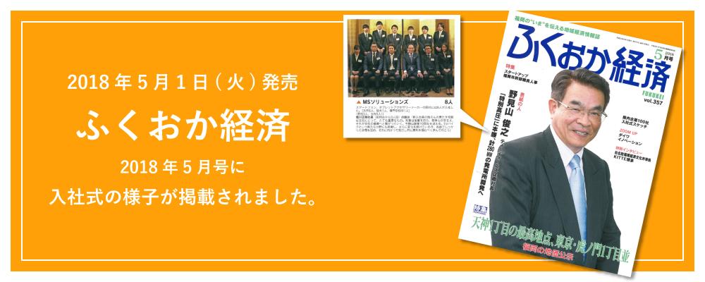 福岡経済2018年5月号