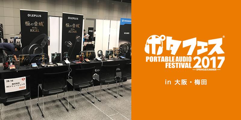 ポタフェス2017 大阪・梅田 MSSブース写真