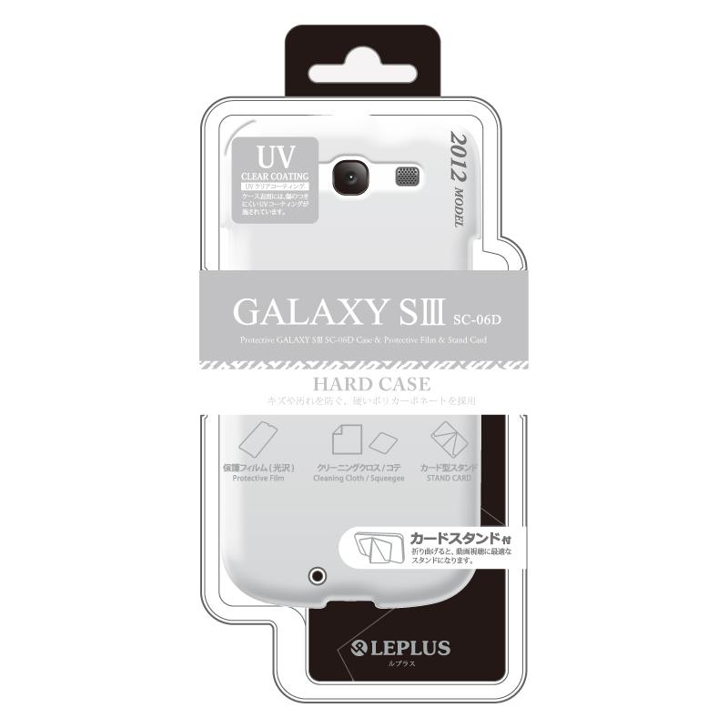 GALAXY S3 SC-06D ハードケース クリア