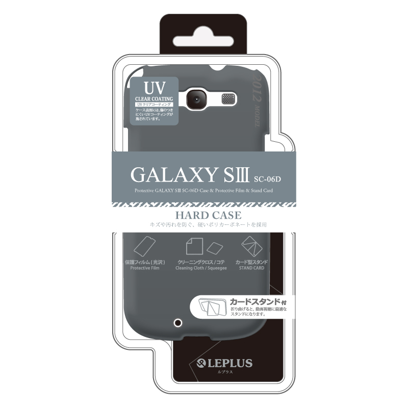 GALAXY S3 SC-06D ハードケース シルバー