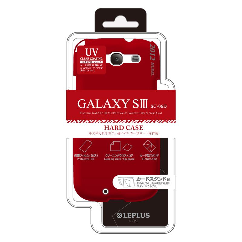 GALAXY S3 SC-06D ハードケース レッド