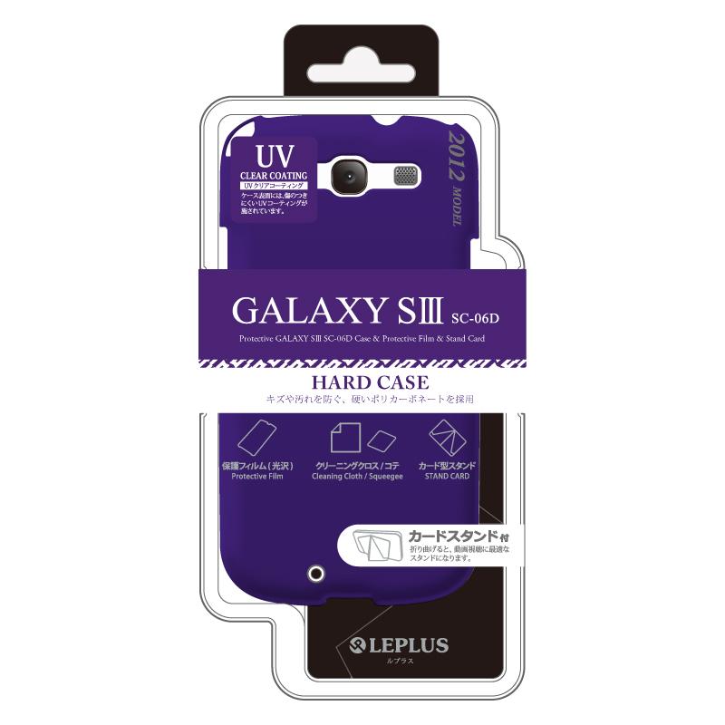 GALAXY S3 SC-06D ハードケース パープル