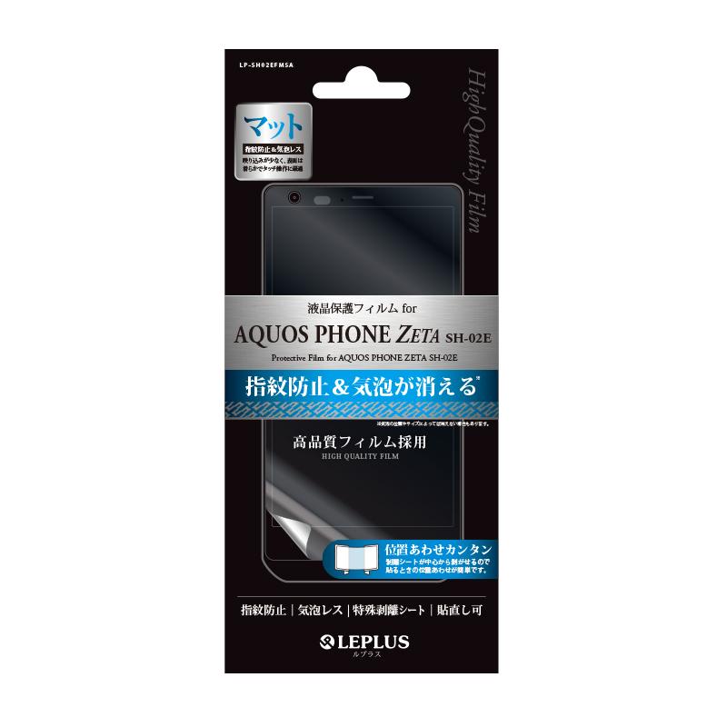 AQUOS PHONE ZETA SH-02E 保護フィルム 指紋防止・気泡レス・マット