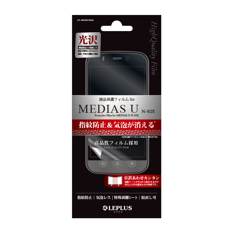 MEDIAS U N-02E 保護フィルム 指紋防止・気泡レス・光沢