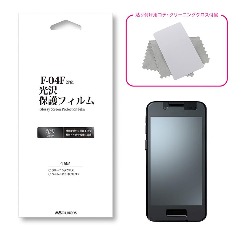 F-04F 保護フィルム 光沢