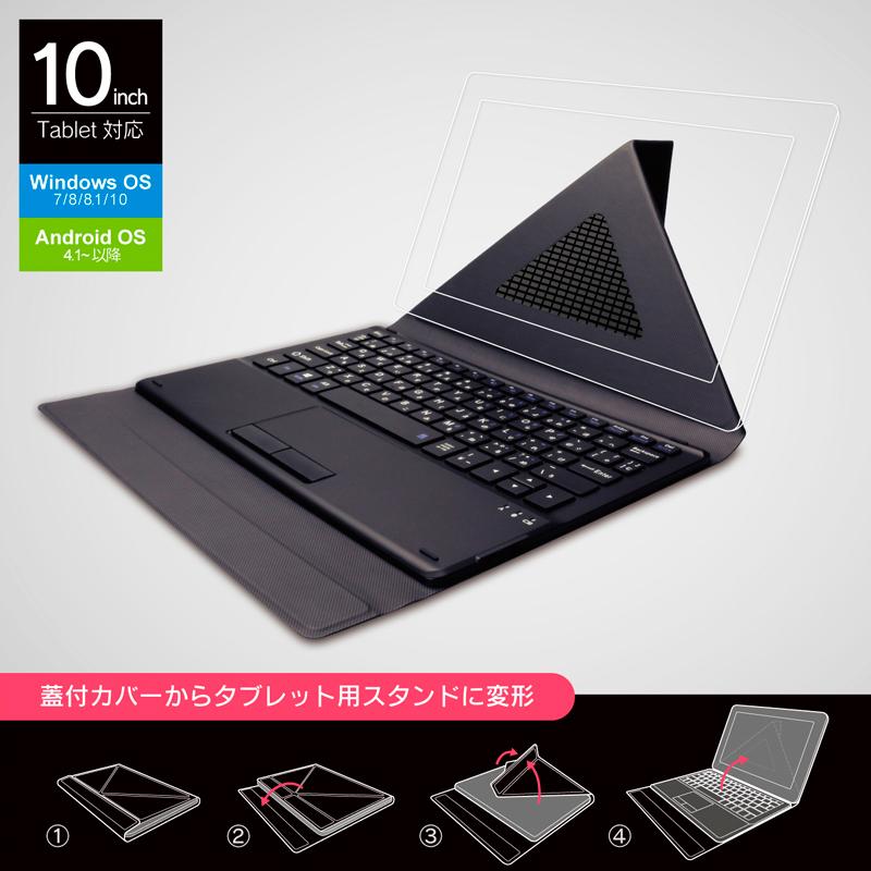 [販売終息品]カバー付タブレット用 Bluetooth キーボード 「Tablet Keyboard」