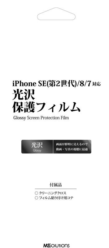 iPhone SE(第2世代)/8/7 保護フィルム 光沢