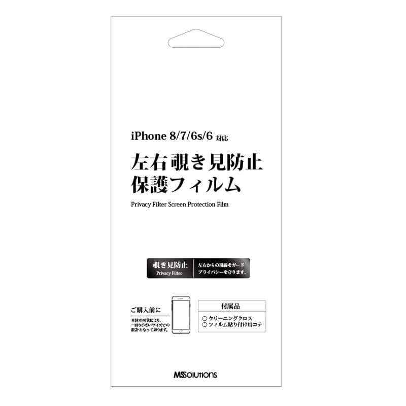 iPhone 8/7/6s/6 保護フィルム 覗き見防止 左右180°