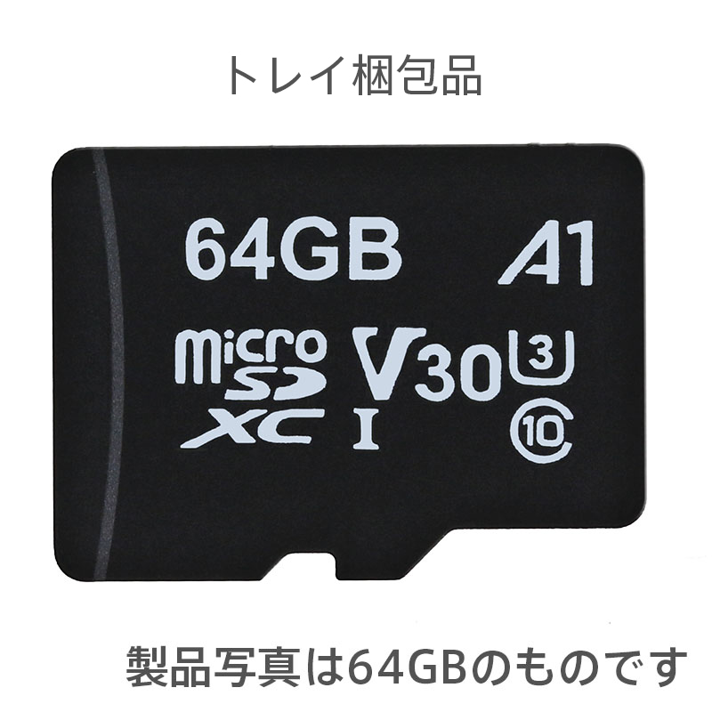 microSDカード 64GB トレイ入り