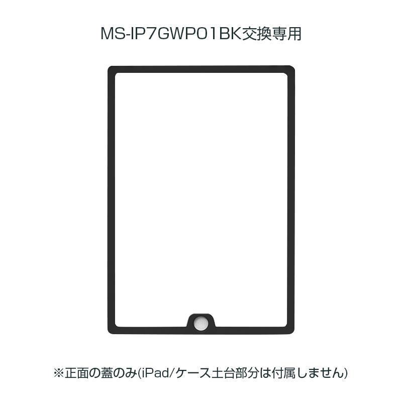 MS-IP7GWP01BK交換用カバー ブラック