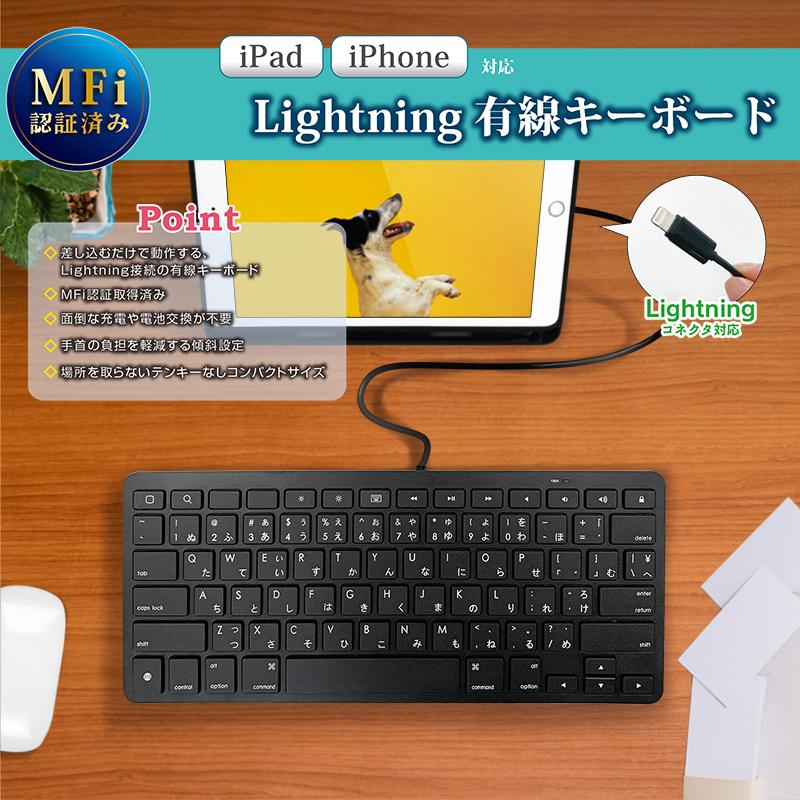 Lightning有線キーボード
