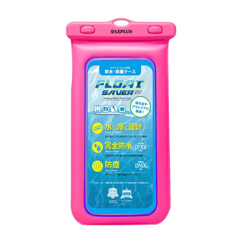 浮く防水・防塵ケース「FLOAT SAVER」 5インチ ピンク