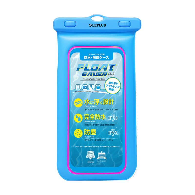 浮く防水・防塵ケース「FLOAT SAVER」 5インチ ブルー