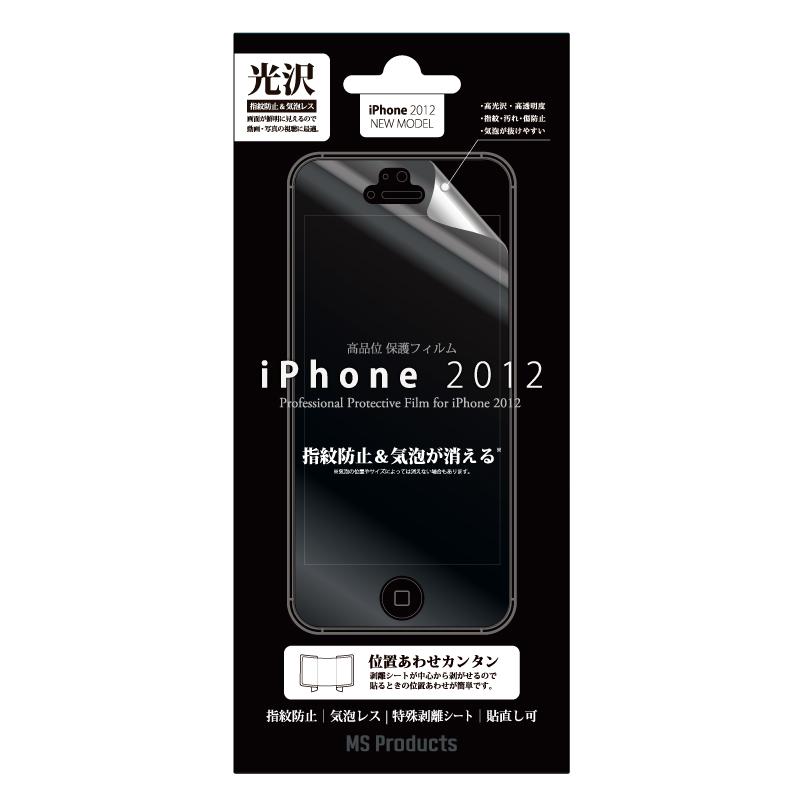 iPhone 2012 「貼りやすい」保護フィルム 指紋防止・気泡レス・光沢