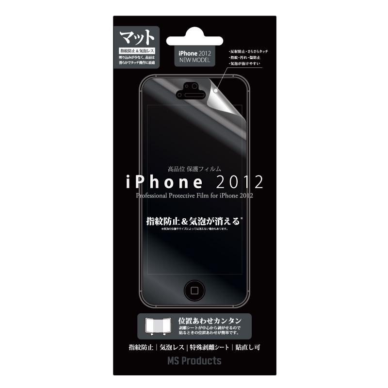 iPhone 2012 「貼りやすい」保護フィルム 指紋防止・気泡レス・マット