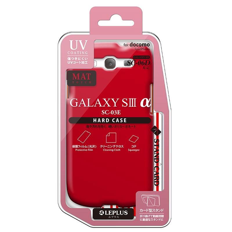 GALAXY SIIIα SC-03E(SC-06D対応)  ハードケース マットレッド