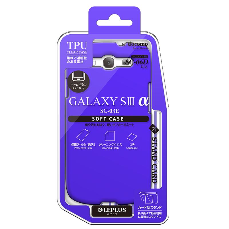 GALAXY SIIIα SC-03E(SC-06D対応)  TPUケース パープル
