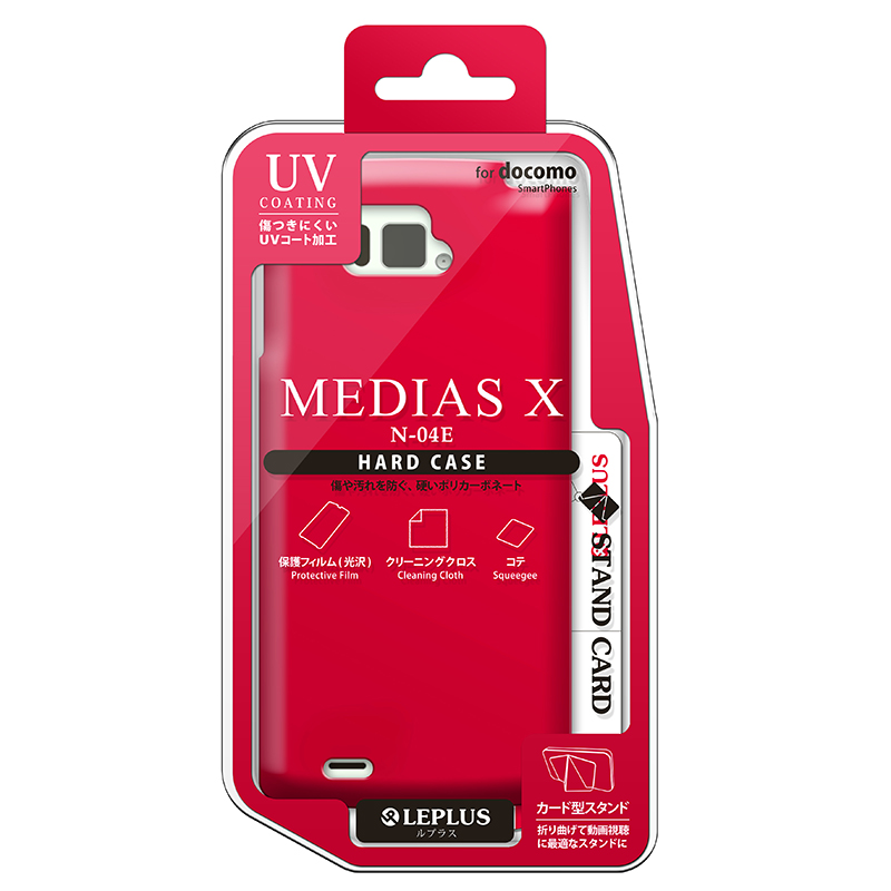 MEDIAS X N-04E ハードケース(光沢) レッド