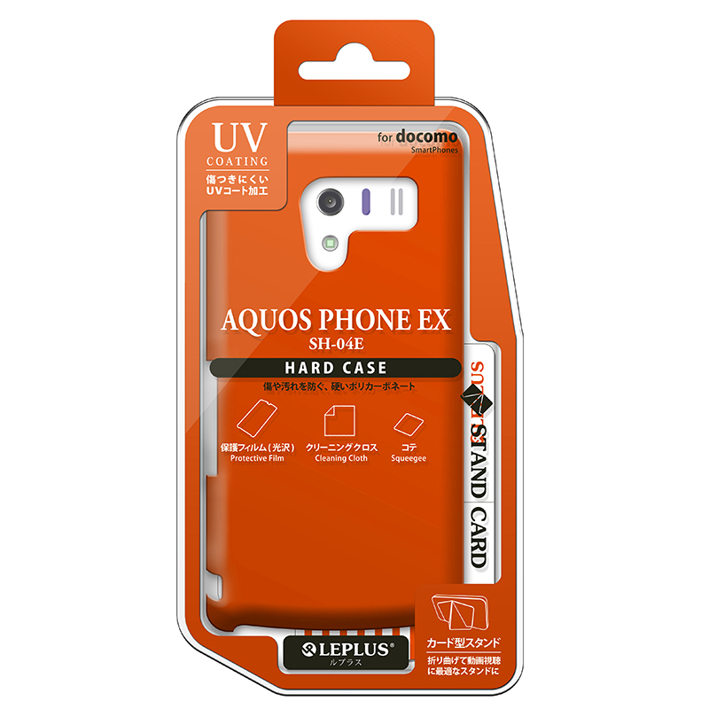 AQUOS PHONE EX SH-04E ハードケース(光沢) オレンジ