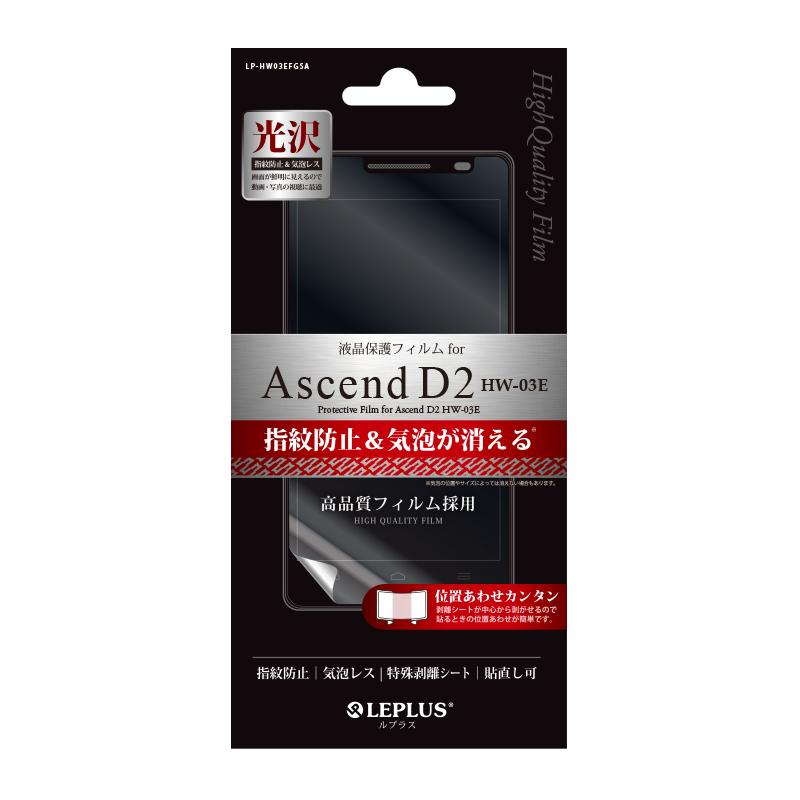 Acsend D2 HW-03E 保護フィルム 指紋防止・気泡レス・光沢