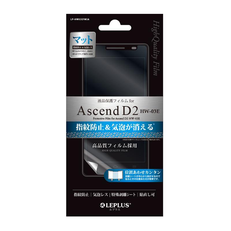 Acsend D2 HW-03E 保護フィルム 指紋防止・気泡レス・マット