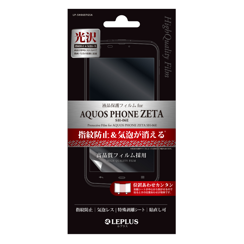 AQUOS PHONE ZETA SH-06E 保護フィルム 指紋防止・気泡レス・光沢