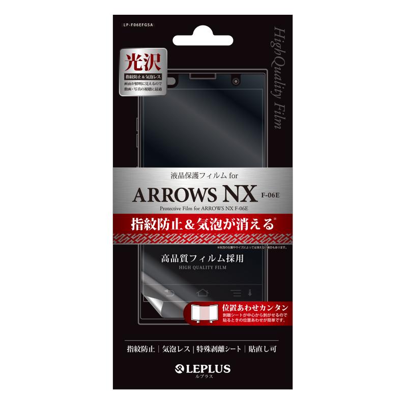 ARROWS NX F-06E 保護フィルム 指紋防止・気泡レス・光沢
