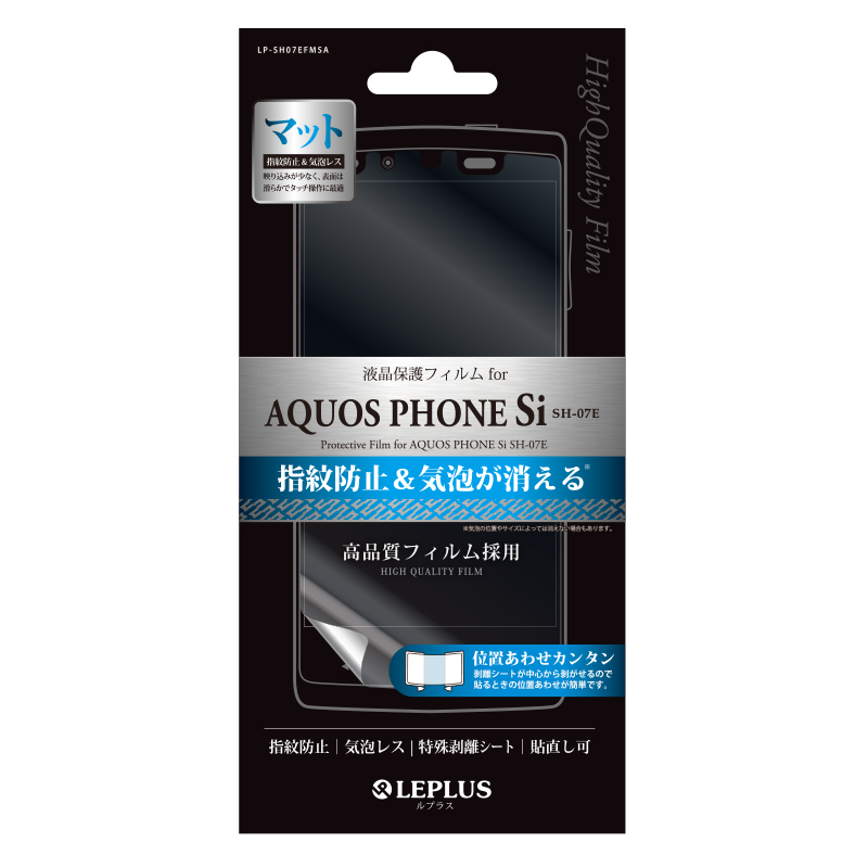 AQUOS PHONE Si SH-07E 保護フィルム 指紋防止・気泡レス・マット