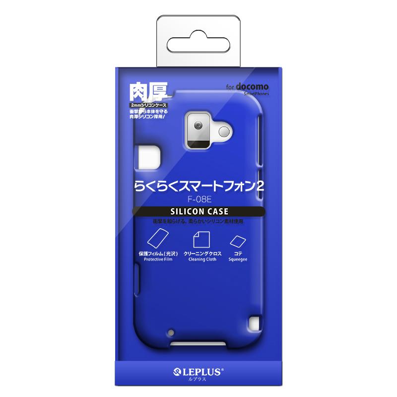 らくらくスマートフォン2 F-08E シリコンケース ブルー