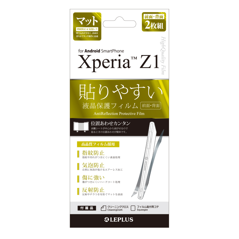 Xperia(TM) Z1 SO-01F/SOL23 保護フィルム マット両面2枚セット