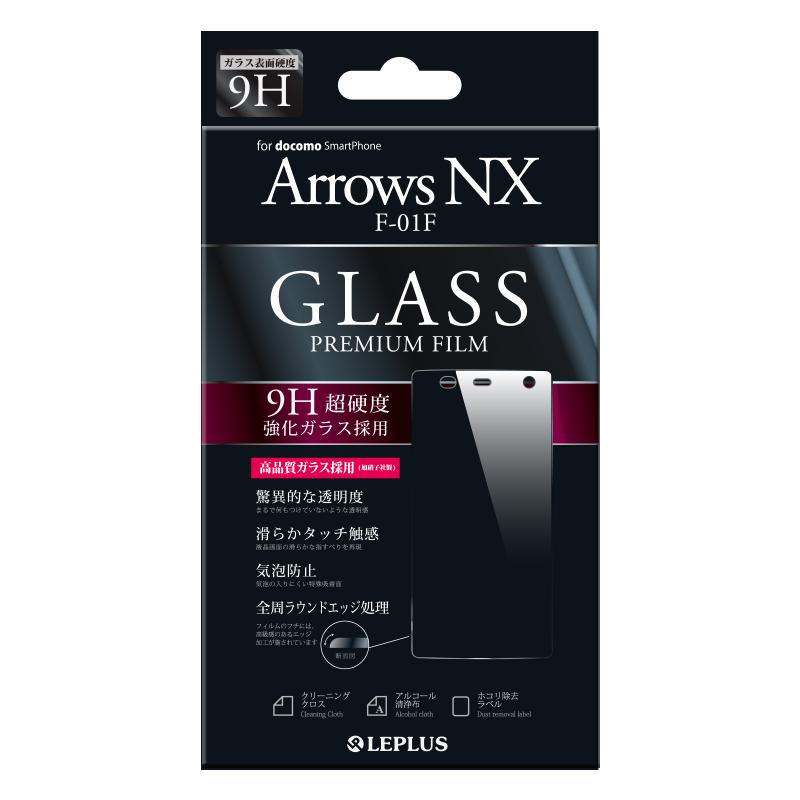 ARROWS NX F-01F 保護フィルム ガラス