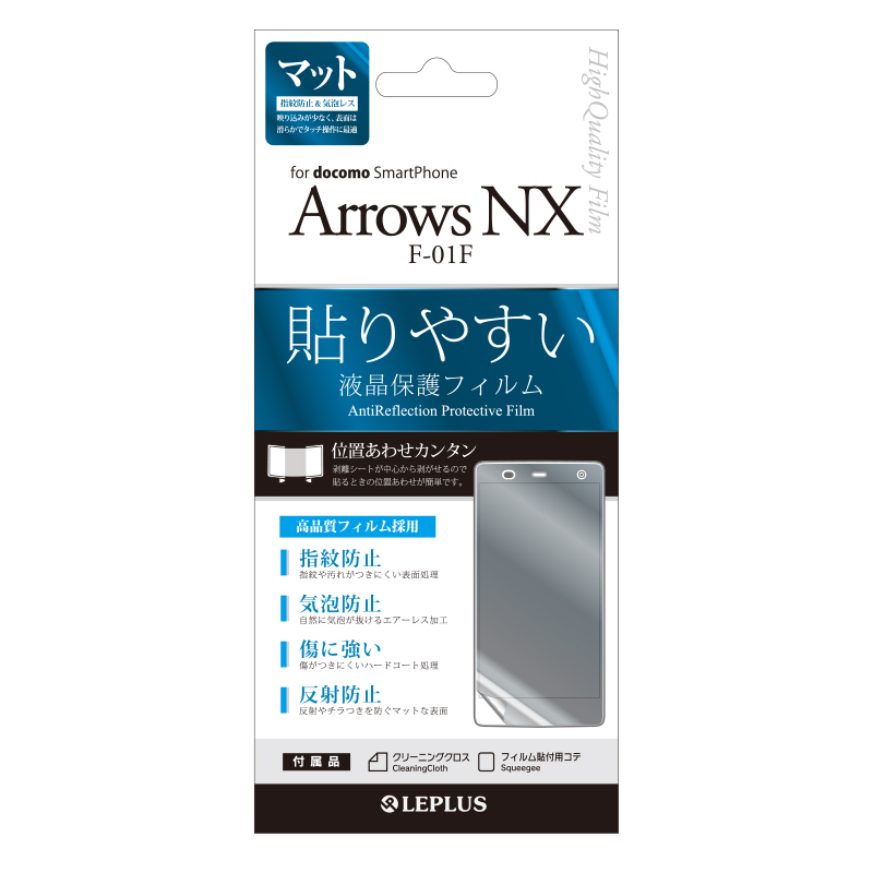ARROWS NX F-01F 保護フィルム 指紋防止・気泡防止・マット