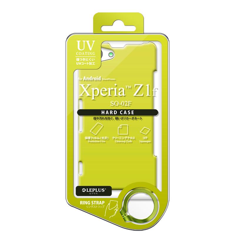 Xperia(TM) Z1 f SO-02F ハードケース(光沢) ライム