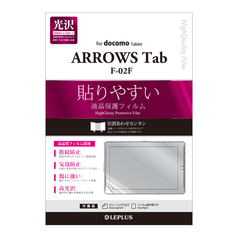 Arrows Tab F-02F 保護フィルム 指紋防止・気泡防止・光沢