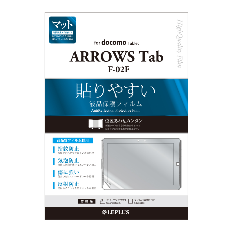Arrows Tab F-02F 保護フィルム 指紋防止・気泡防止・マット
