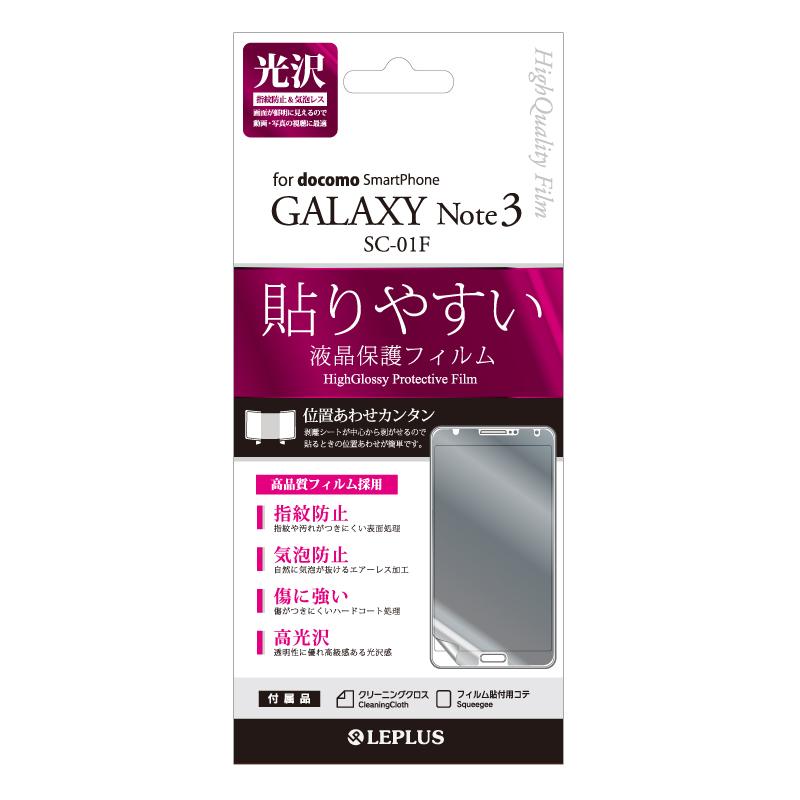 GALAXY Note3 SC-01F 保護フィルム 指紋防止・気泡防止・光沢