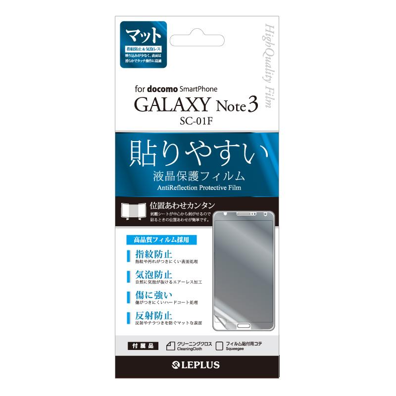 GALAXY Note3 SC-01F 保護フィルム 指紋防止・気泡防止・マット