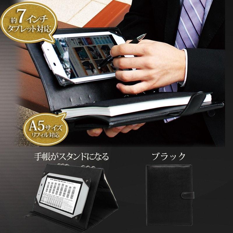 7インチタブレット収納手帳ケース ブラック