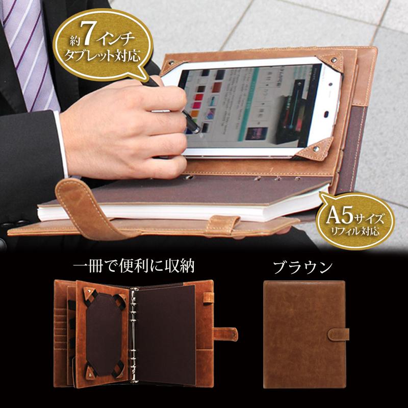 7インチタブレット収納手帳ケース ブラウン