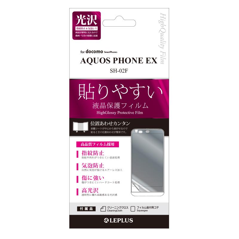AQUOS PHONE EX SH-02F 保護フィルム 指紋防止・気泡レス・光沢