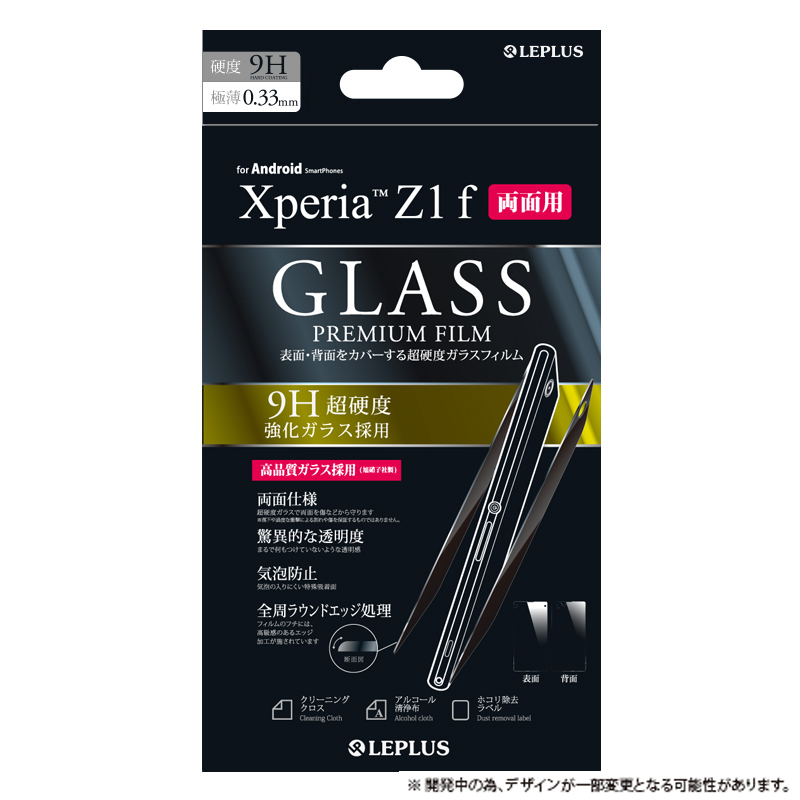 Xperia(TM) Z1 f SO-02F 保護フィルム ガラス両面2枚セット
