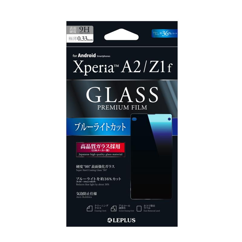 Xperia(TM) Z1 f SO-02F/A2 SO-04F 保護フィルム ガラス ブルーライトカット
