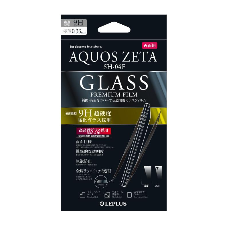 AQUOS ZETA SH-04F 保護フィルム ガラス両面2枚セット