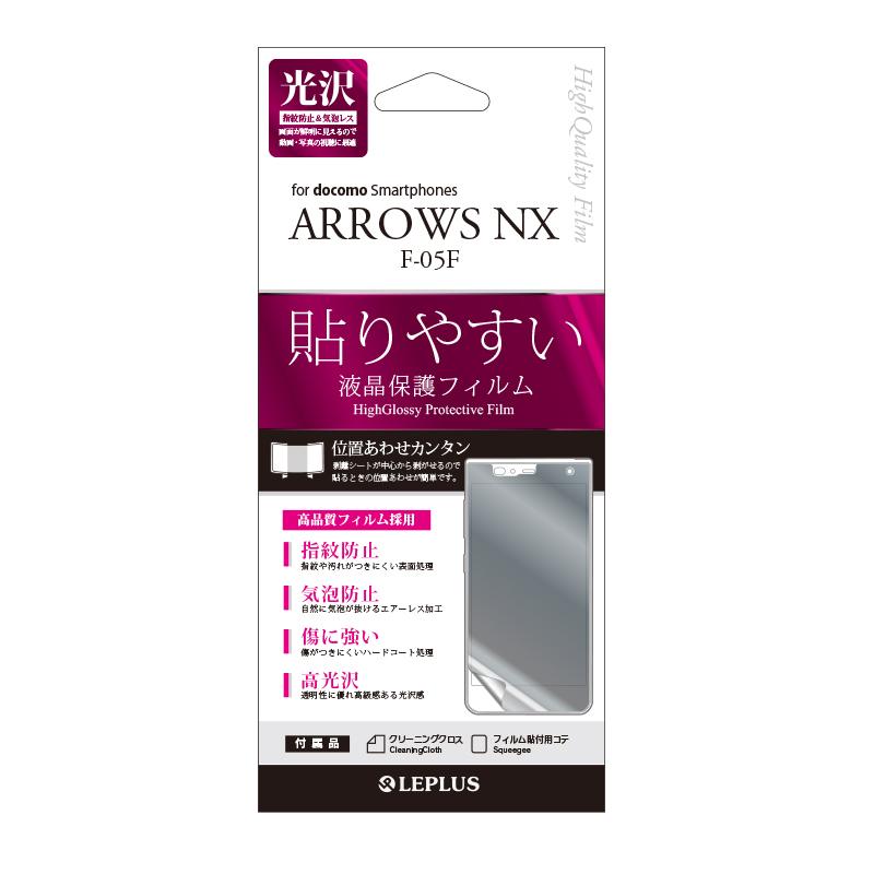 ARROWS NX F-05F 保護フィルム 指紋防止・気泡レス・光沢