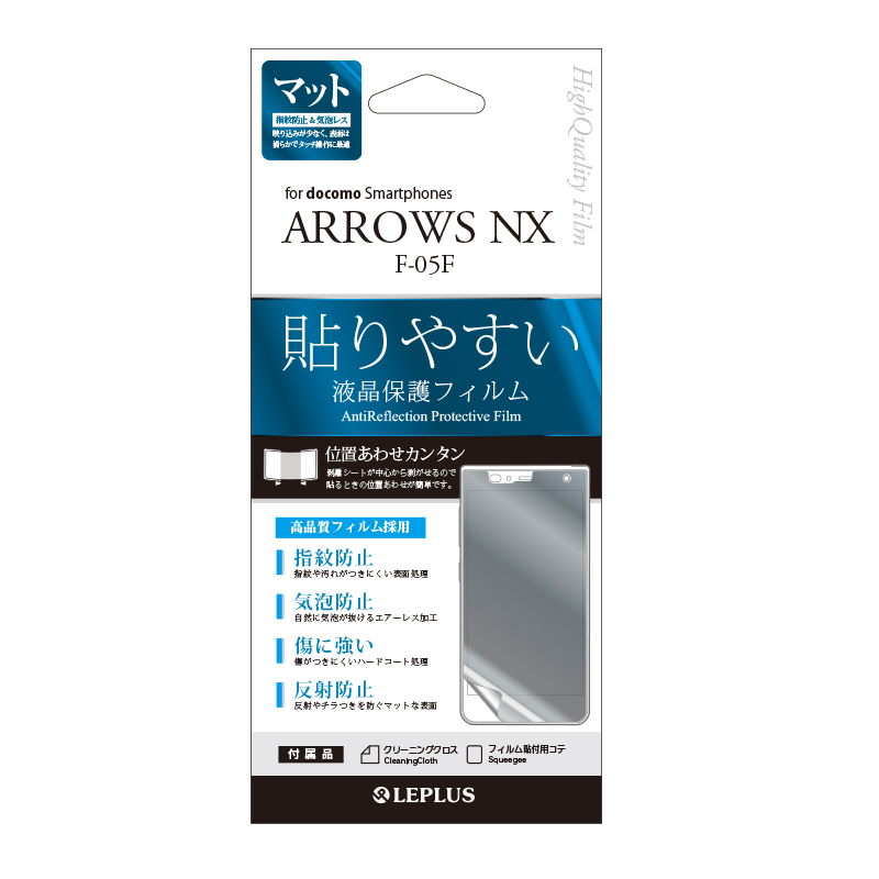 ARROWS NX F-05F 保護フィルム 指紋防止・気泡レス・マット