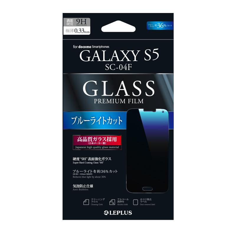 Galaxy S5 SC-04F/SCL23 保護フィルム ガラス ブルーライトカット