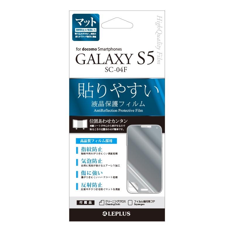 Galaxy S5 SC-04F/SCL23 保護フィルム 指紋防止・気泡レス・マット