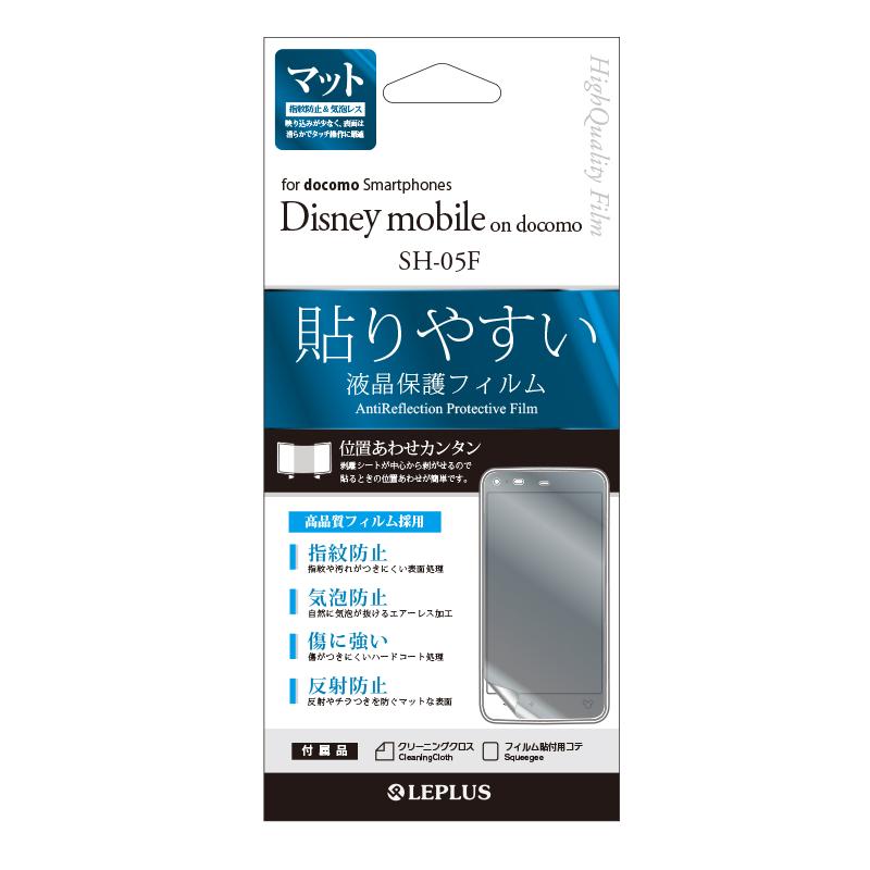 Disney Mobile on docomo SH-05F 保護フィルム 指紋防止・気泡レス・マット