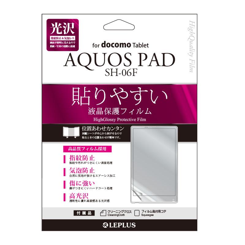 AQUOS PAD SH-06F 保護フィルム 指紋防止・気泡レス・光沢